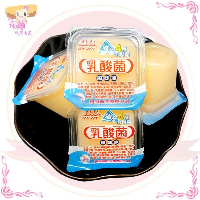 ☆小麻吉家家愛☆晶晶乳酸菌風味果凍(奶素)一包特價49元 F001017  添加4種乳酸菌