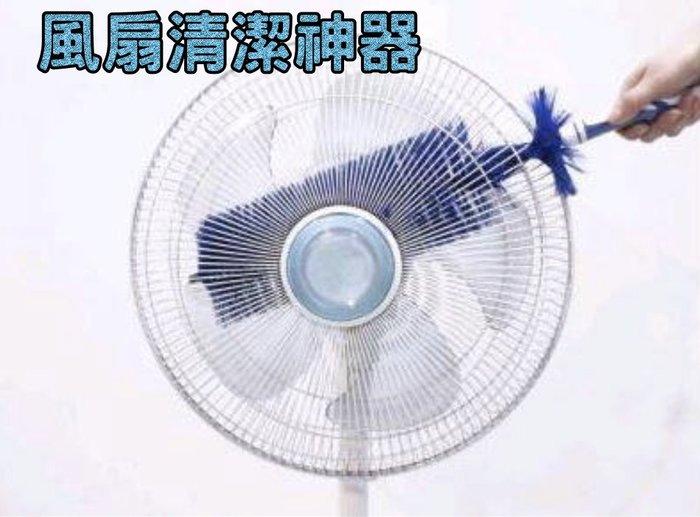 生活小物 萬用風扇清潔刷 風扇神器 風扇刷 多功能清潔刷 刷子 風扇刷 清潔刷【HF83】