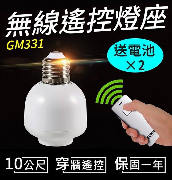 【傻瓜批發】(GM331) 無線遙控燈座燈頭 台灣電壓 E27螺口型 穿墻搖控開關 遙控LED燈泡 板橋現貨