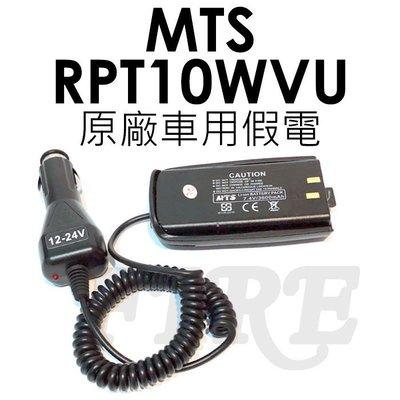 《實體店面》MTS RPT10WVU 原廠假電池 無線電 對講機 RPT10W 假電 車用 假電池