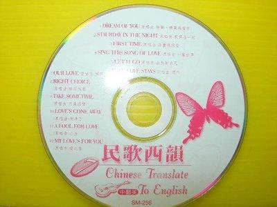 【【博流挖寶館】】 CD 民歌西韻中翻英 7