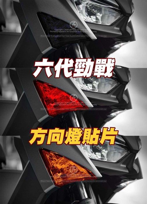三重賣場 六代勁戰 方向燈貼片 改裝方向燈 方向燈色 前方向貼殼 方向燈貼膜 燻黑方向燈 紅色  方向燈貼片 燈殼保護
