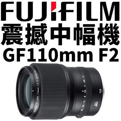 【新鎂-來電詢問另有優惠】富士 Fujifilm 公司貨 GF110mm F2 R LM WR #GF 110mm