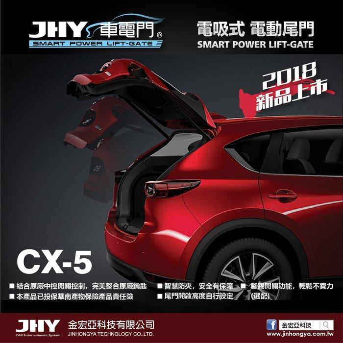 【全昇音響】MAZDA 2017 CX5 電動尾門 安裝為無損安裝,不傷及車體結構 產品二年保固,安心有保障
