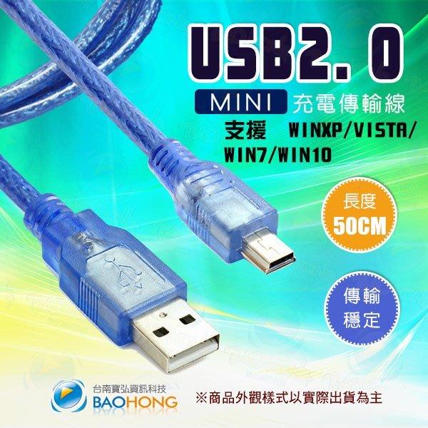 含發票】金屬雙屏蔽隔離 純銅線 50公分 USB2.0 A公-MINI5P Mini USB 充電傳輸線 數據線