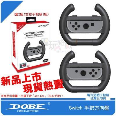 電玩遊戲王☆新品現貨 任天堂 Nintendo Switch NS 主機 Joy-Con手把方向盤 瑪利歐 賽車專用