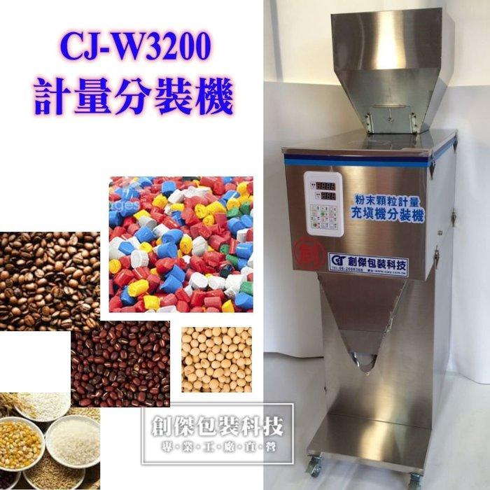㊣創傑CJ-W3200計量機充填機分裝機*適用30克~2000克五穀雜糧咖啡豆灌裝機填充機真空機定量機封口機印字機封杯機
