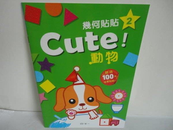 比價網~~世一【B6972 幾何貼貼2-Cute!動物】超過100張的金蔥貼紙