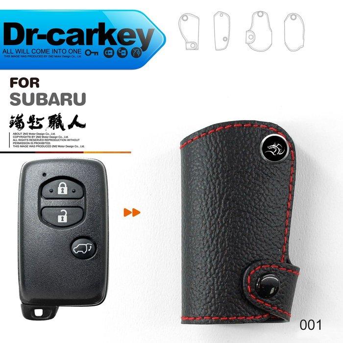 【鑰匙職人】SUBARU FORESTER IMPREZA OUTBACK 速霸陸 汽車 晶片 鑰匙 皮套 鑰匙包