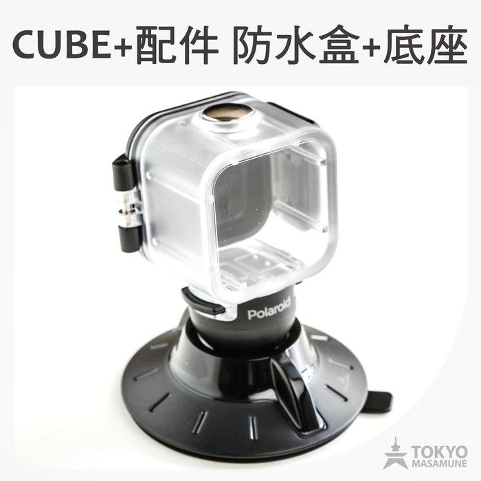 【東京正宗】 Polaroid 寶麗來 CUBE plus 骰子 相機 配件 巧易裝 防水殼 + 底座(可調式吸盤底座)