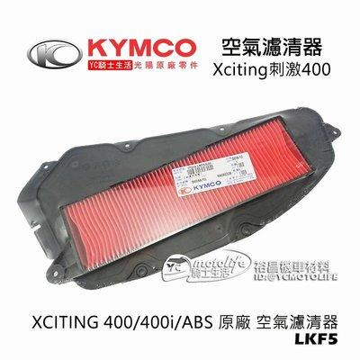 YC騎士生活_KYMCO光陽原廠 空濾 XCITING 400 刺激400 【空氣濾清器 空濾芯】 LKF5