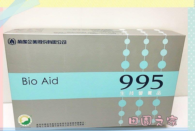 田園小鎮㊣ 葡眾【995】㊣ 一箱免運~超取付款&宅配匯款