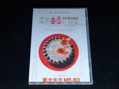 [DVD] - 神廚東京壯遊記 Ants on a Shrimp ( 輝洪正版 )
