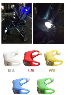 ☆ 恩祐小舖-婴兒推車夜間提醒灯 嬰兒手推車 安全燈 夜間行車警示指 嬰兒車燈 @ 【嬰兒系列】
