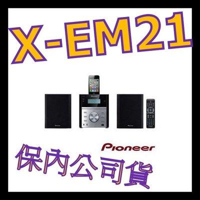 《保內公司貨》Pioneer先鋒 iPod/iPhone/CD組合音響 X-EM21 MCM2005