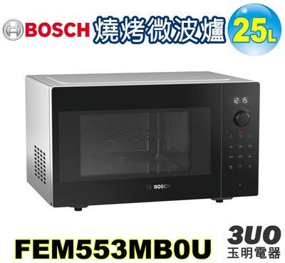 德國BOSCH博西25L獨立式燒烤微波爐 FEM553MB0U