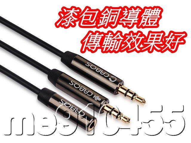 手機耳機 轉 電腦 麥克風 耳機 一分二 分線器 音訊轉接頭線 麥克風轉接線 音源轉接線 轉接線 1母轉2公 有現貨