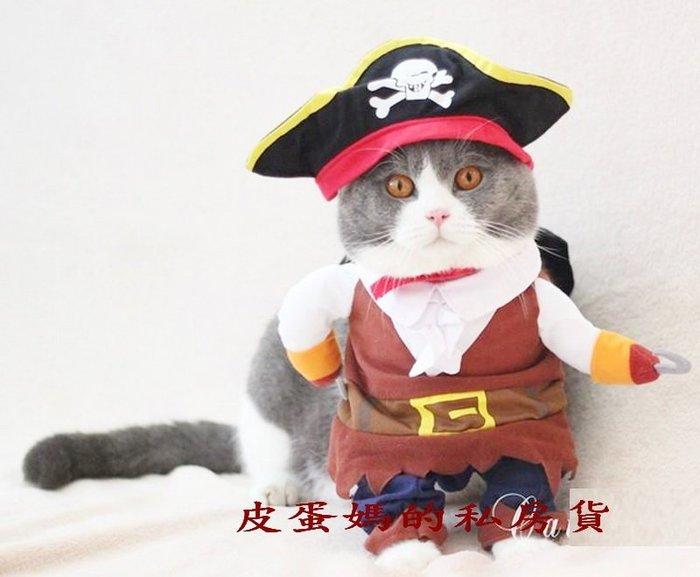 【皮蛋媽的私房貨】CLO0450變裝海盜服-虎克船長-海盜變身裝~狗衣服貓衣服寵物造型服裝-海盜裝寵物變身裝貓狗搞怪裝M