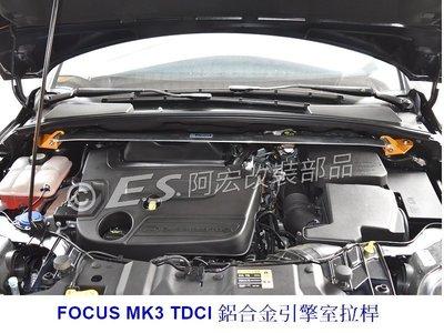 阿宏改裝部品 E.SPRING FORS FOCUS MK3 TDCI 柴油 鋁合金 引擎室拉桿 拉桿 贈送工具