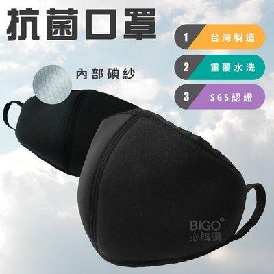 MIT台灣製❤抗菌口罩 可重複水洗~內部碘紗~SGS認證 現貨 防飛沫 防塵 抗菌 立體剪裁 布口罩