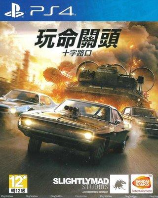 【全新未拆】PS4 玩命關頭 十字路口 唐老大 馮迪索 FAST & FURIOUS CROSSROADS 中文版 台中