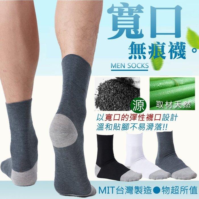26~30公分✨MIT奈米竹炭無痕寬口短襪 細針加大男短襪 3色【JL188006】