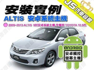 勁聲汽車音響 安裝實例 2009~2013 ALTIS JS 9吋安卓系統主機 全觸控 TOYOTA 10.5代