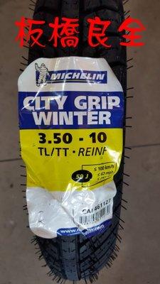 板橋良全 米其林  MICHELIN 新胎紋上市City Grip WINTER 350-10 $1600元 含氮氣