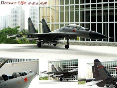 【精緻合金戰機】1/48大比例 SU-30MKK FLANKER C 中國 側衛C式 重型戰鬥轟炸機 ~全新現貨特惠!~