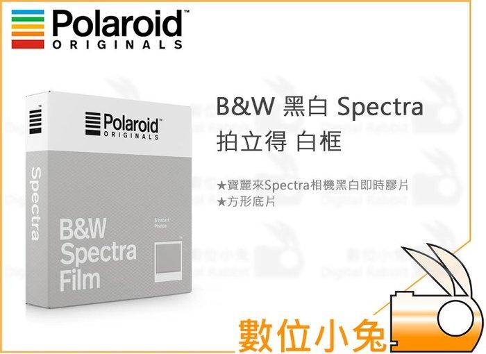 數位小兔【Polaroid B&W 黑白 Spectra 拍立得 白框】oneswitch 寶麗萊 底片 公司貨
