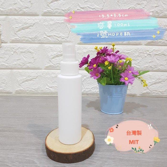 現貨 台灣製 HDPE 材質 100ml 噴霧瓶 噴瓶 可裝 酒精 次氯酸 化妝水 不透光 2號 2號噴霧瓶 好好逛