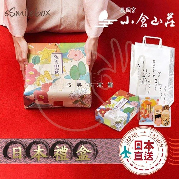 微笑小木箱『 日本禮盒 預購 』 JAPAN 京都伴手禮 小倉山莊 化妝箱禮盒 四季山春秋 小禮盒(5袋入)
