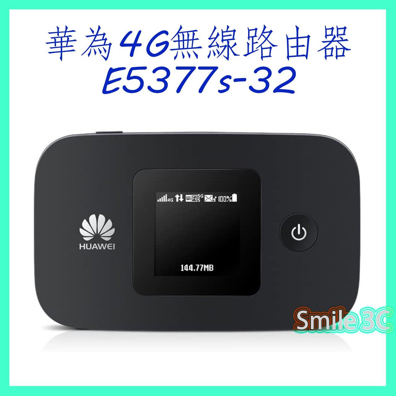 【送轉接卡】華為 E5377s-32 4g Wifi分享器無線行動網卡路由器 另售E5573 e5577 e5377