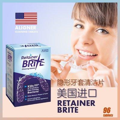 健康生活美國進口Retainer Brite隱形牙套清潔片用于隱適美牙套清潔片96片