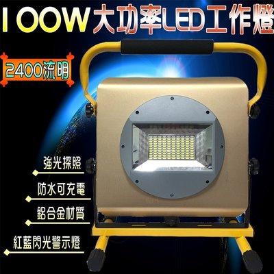 27075-137-雲蓁小屋【100W大功率100顆LED工作燈】(不含電池)工作燈手電筒手提燈釣魚燈 照明 草坪燈頭燈