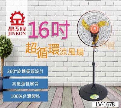 [吉賀]免運費晶工牌16吋360轉超靜音循環涼風扇 LV-1678循環扇 電風扇 涼風扇 360度電扇 旋轉風扇 台灣製