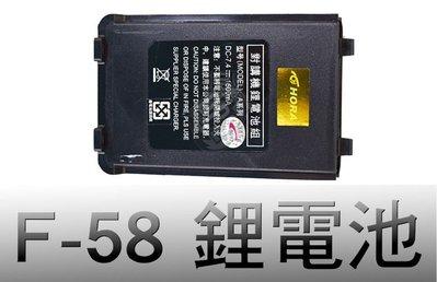 └南霸王┐HORA F-50VU F-58VU F-35V F-35U 原廠鋰電池 1500mAh