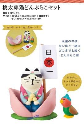 日本Decole concombre 新年快樂賞櫻五月五桃子船上的桃太郎人偶大全套組 [新到貨   ]