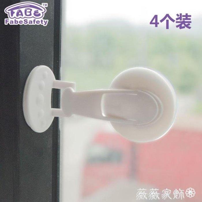 安全鎖 菲比兒童安全防護鎖扣衛生間推拉移門卡鎖多功能窗戶安全鎖4個裝