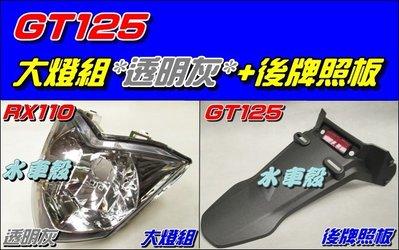 【水車殼】三陽 GT 125 後牌板 $200元+大燈組 燻黑 $500元 GT SUPER 後牌照板 後擋泥板 牌照板