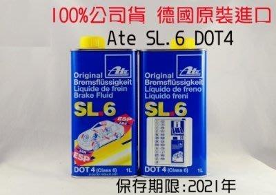 亮晶晶小舖-Ate SL.6 DOT4 Brake Fluid  ESP 電子車身穩定系統專用煞車油 煞車油 穩定度高