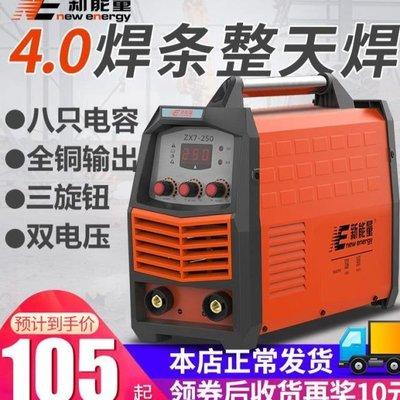 新能量250 315 220v 380v兩用全自動家用小型全銅雙電壓電焊機-折迷你電焊機 焊接機 焊機