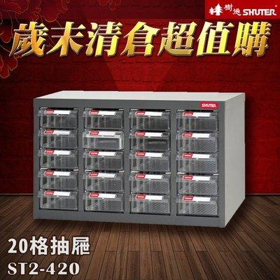 【工廠必備】樹德 ST2-420 20格抽屜 裝潢 水電 維修 電子 3C 包膜 精密 車床 電器