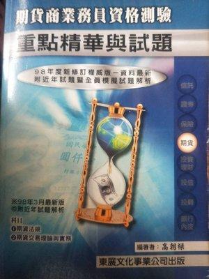 東展 -期貨商業務員資格測驗