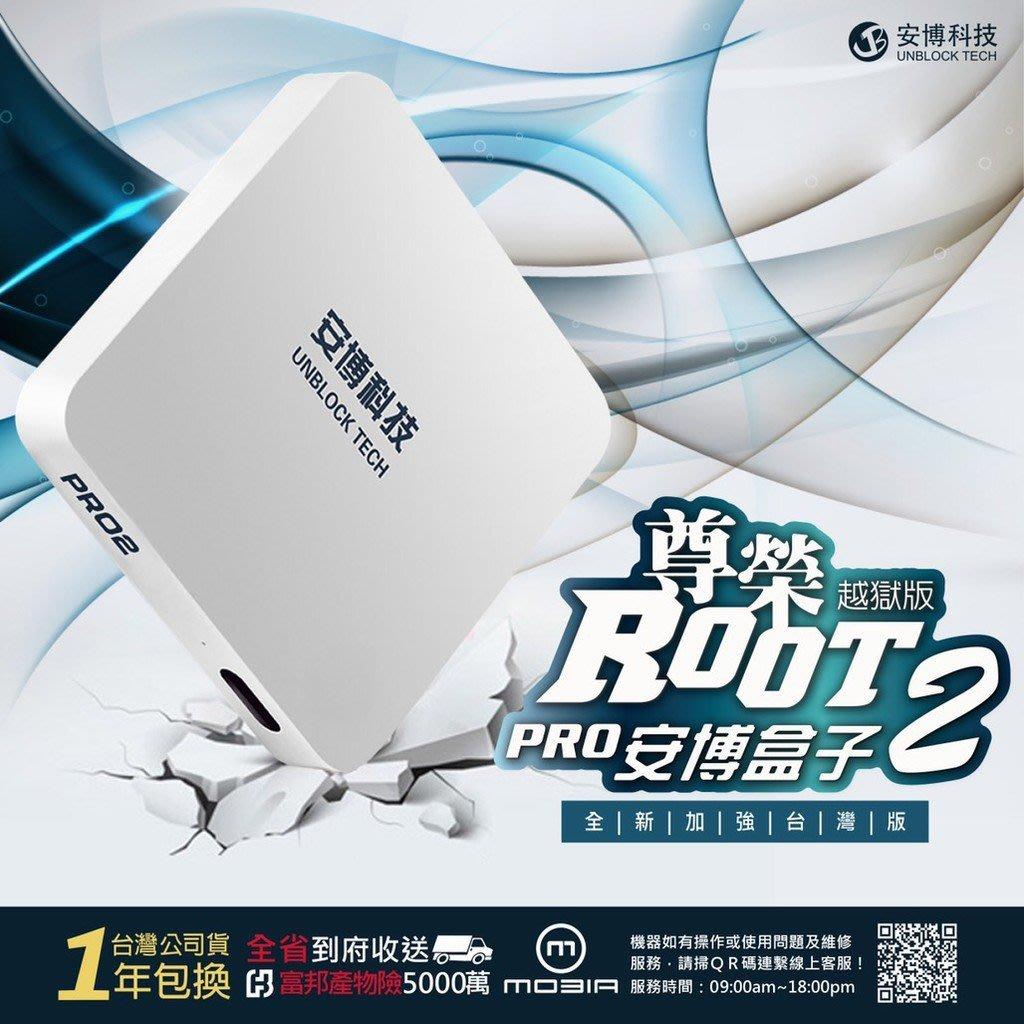【艾瑪數位e店鋪】2019 安博盒子PRO 2 U-BOX4 藍芽智慧電視盒X950