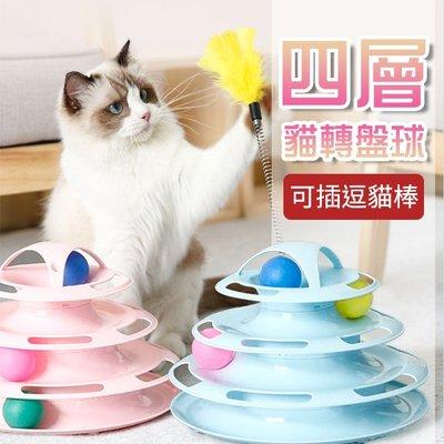 ⚡️新品限時特賣⚡️貓咪四層軌道球玩具 讓喵喵愛不釋手! 貓咪玩具 貓咪軌道球 狗狗玩具 寵物玩具 貓玩具 貓咪球玩具