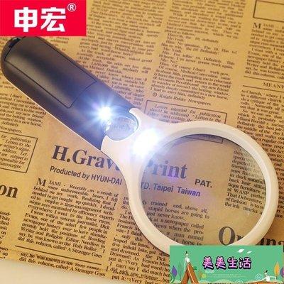 申宏高清手持式放大鏡20倍老人閱讀10倍100MM帶LED燈高倍兒童學生用光學【美美生活】