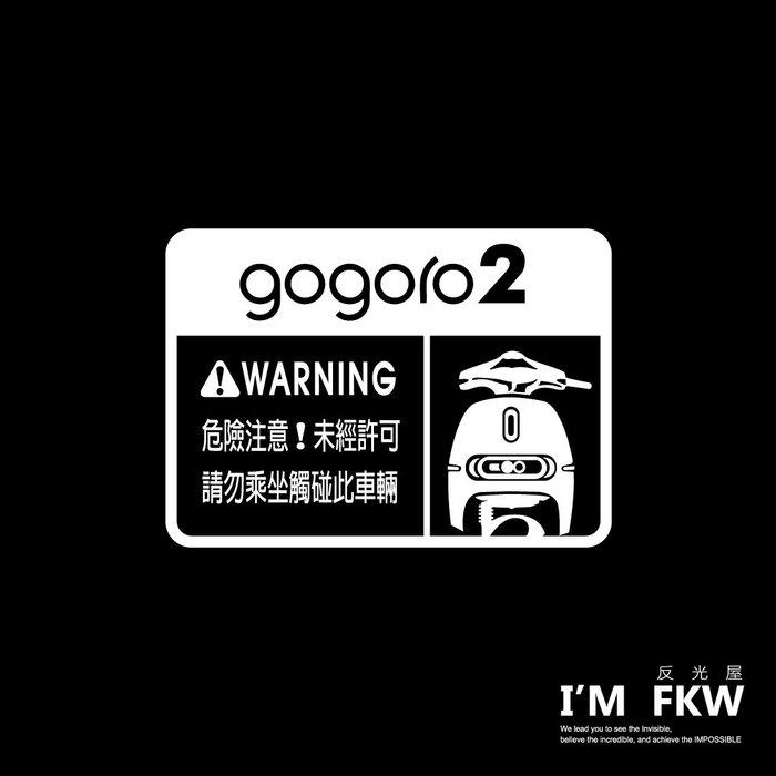 反光屋FKW gogoro2 gogoro 2代 車型警告貼紙 車貼 警示貼紙 反光貼紙 防水耐曬 透明底設計 車種專屬