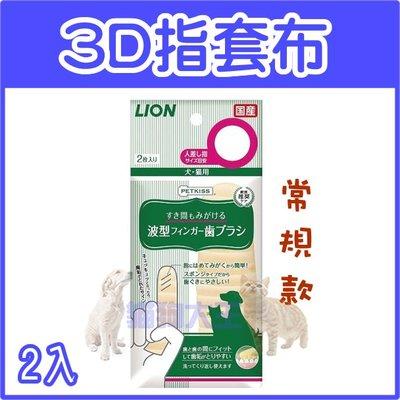 *貓狗大王*日本LION獅王PETKISS親親(3D)波紋指套牙布-常規款2枚/入-犬貓用