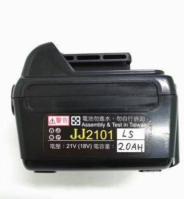 全新品  21V電鑽鋰電池 平推型 (力神電池芯 2.0Ah) /適用哈博/Plessey/鐵拳/德立士  台灣製造